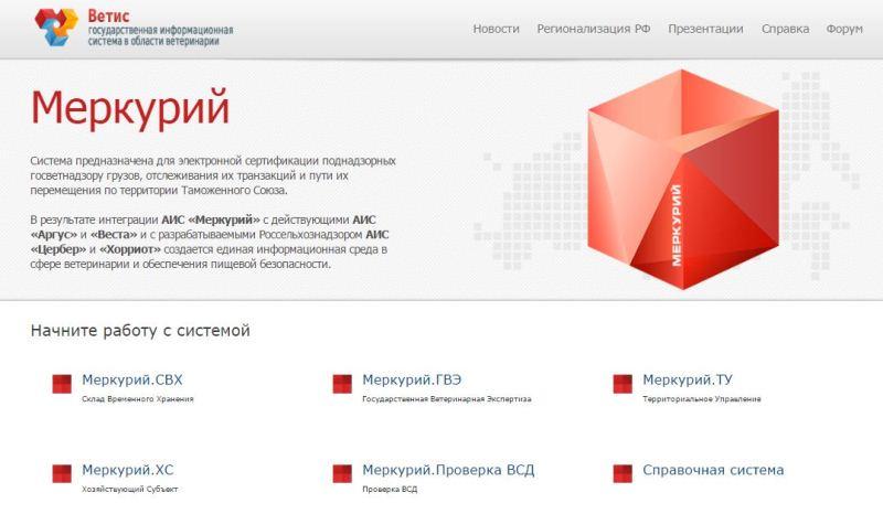 """ФГИС """"Меркурий"""" от Россельхознадзора - как зарегистрироваться?"""