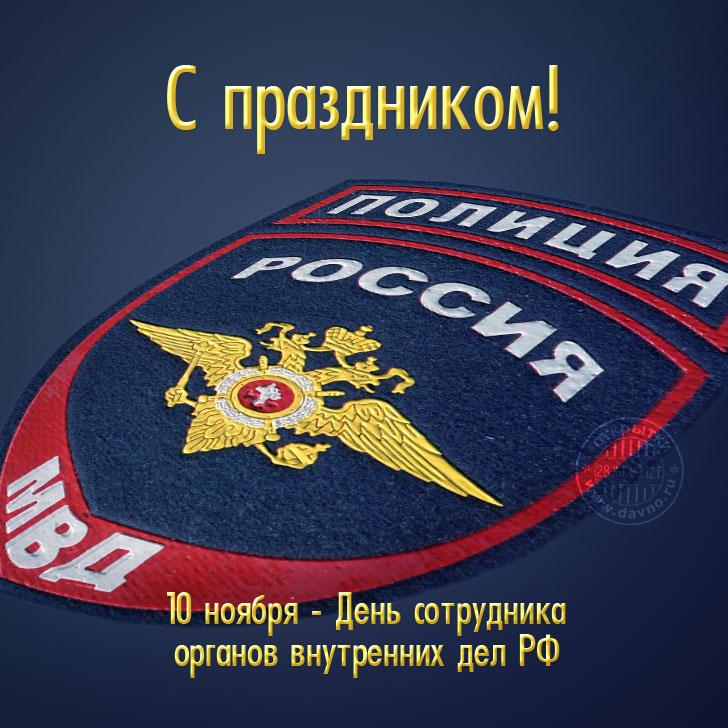 Поздравление в день сотрудника органов внутренних дел